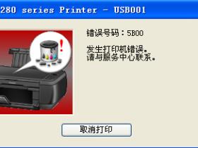 打印机清零软件下载