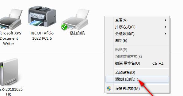 远程打印机驱动安装